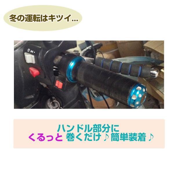 グリップヒーター 電動ハンドセット 12V バイク オートバイ ツーリング 巻き付け式 かじかむ手 冷え防止 冬用品 ゆうパケットで送料無料 CHI-CS-054B1|chic|02
