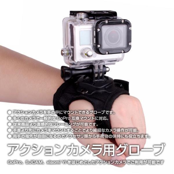 アクションカメラ 用 ユニバーサル グローブ マウント 360度 回転 両手 ウェアラブルカメラ GoPro Hero SJCAM SJ4000 SJ5000X SJ6 SJ7 ゆうパケット SJ-PALM01|chic