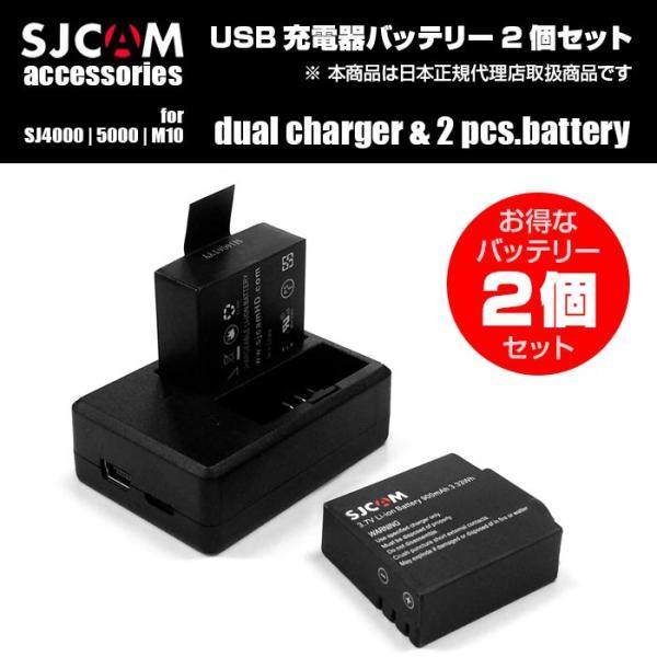 超お買い得 急速充電器+バッテリー2個セット SJCAM 正規品 USB 充電器 同時充電 SJ4000 SJ5000 SJ5000X M10 シリーズ用 ゆうパケットで送料無料 SJ-BTCHGR-BAT|chic