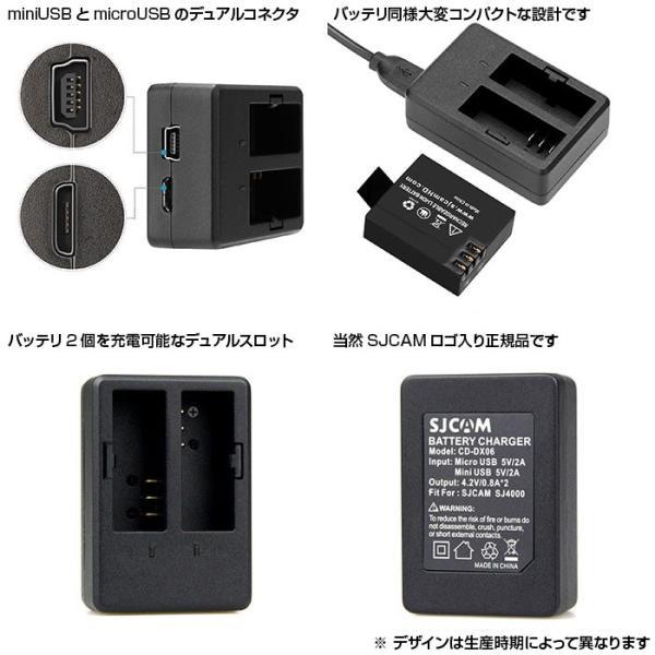 超お買い得 急速充電器+バッテリー2個セット SJCAM 正規品 USB 充電器 同時充電 SJ4000 SJ5000 SJ5000X M10 シリーズ用 ゆうパケットで送料無料 SJ-BTCHGR-BAT|chic|02
