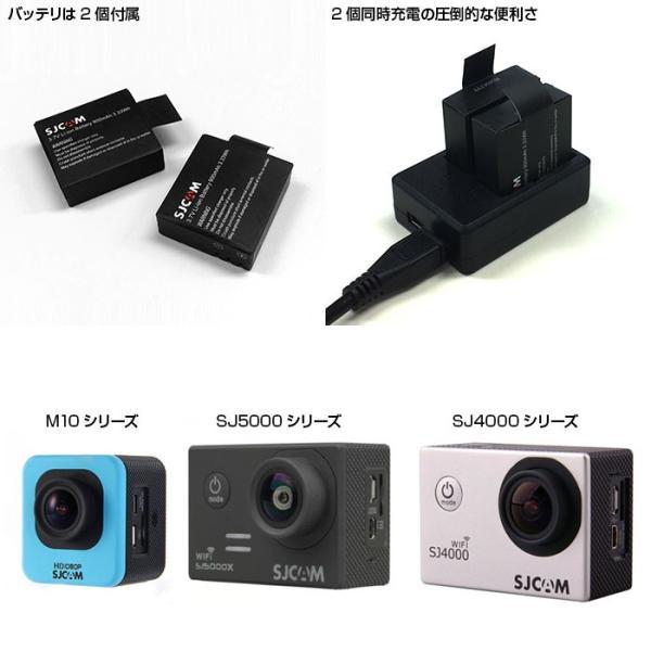 超お買い得 急速充電器+バッテリー2個セット SJCAM 正規品 USB 充電器 同時充電 SJ4000 SJ5000 SJ5000X M10 シリーズ用 ゆうパケットで送料無料 SJ-BTCHGR-BAT|chic|03