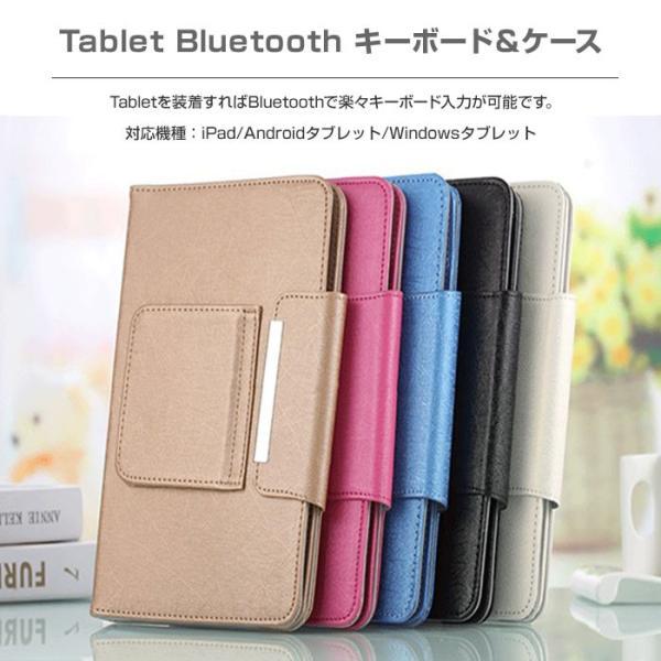 タブレット用 Bluetoothキーボード&ケース iPad Android ケース タブレットカバー ブルートゥースキーボード スリープモード 起動モード ◇CHI-HXX-CASE chic