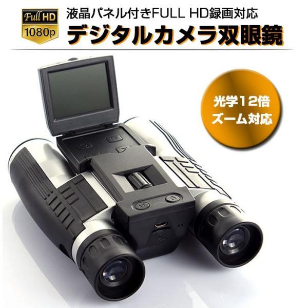 アウトドアで大活躍♪ デジタルカメラ 双眼鏡 液晶パネル付き FullHD microSD 録画対応 光学ズーム 12倍 野外 フェス 野鳥観察 自然撮影 スノボ CHI-FS-608|chic