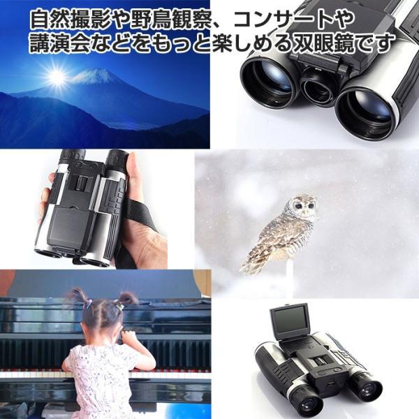 アウトドアで大活躍♪ デジタルカメラ 双眼鏡 液晶パネル付き FullHD microSD 録画対応 光学ズーム 12倍 野外 フェス 野鳥観察 自然撮影 スノボ CHI-FS-608|chic|03