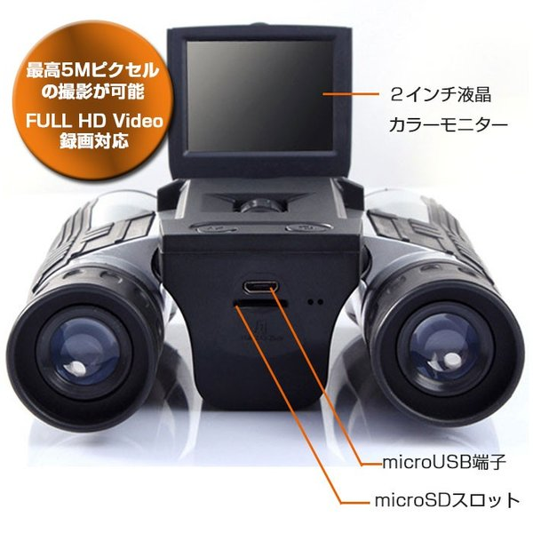 アウトドアで大活躍♪ デジタルカメラ 双眼鏡 液晶パネル付き FullHD microSD 録画対応 光学ズーム 12倍 野外 フェス 野鳥観察 自然撮影 スノボ CHI-FS-608|chic|05