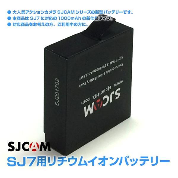 値下げしました! SJCAM 純正 アクションカメラ リチウムイオン バッテリー 新型 SJ7 対応 1000mAh  ゆうパケットで送料無料  CHI-SJCAM-BAT-SJ7|chic