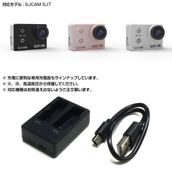 値下げしました! SJCAM 純正 アクションカメラ リチウムイオン バッテリー 新型 SJ7 対応 1000mAh  ゆうパケットで送料無料  CHI-SJCAM-BAT-SJ7|chic|03