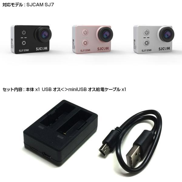 大幅値下げ! SJCAM SJ7 用 バッテリー チャージャー 2個 同時 充電 可能 デュアル スロット 充電器 USB 接続 ゆうパケットで送料無料 CHI-SJ-CHARGERX2-SJ7|chic|03