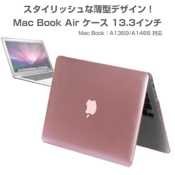 Mac Book Air ケース 13.3インチ ハードケース カバー ケース 超薄型 軽量 マックブック ハードシェル ◇CHI-MB-133AIR|chic