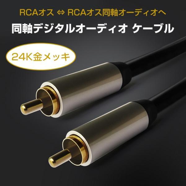 RCAオス-RCAオス 同軸デジタル オーディオ ケーブル ホームシアター HDTV サブウーファー Hi-Fi  ゆうパケットで送料無料 ◇CHI-DP-CCG|chic
