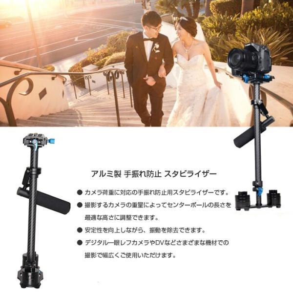 GoPro SJCAM 対応 手振れ防止 スタビライザー プロビデオカメラ デジタル 一眼レフ ステディカム ハンドルグリップ アルミ 合金製 CHI-YLG-S60T|chic|02
