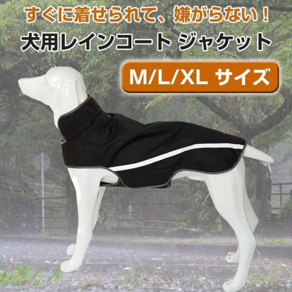 犬用レインコート ジャケット レインウェア マジックテープ 反射板 アウトドア 小型犬〜中型犬向け ペット用品 ◇CHI-VC-DRAIN|chic