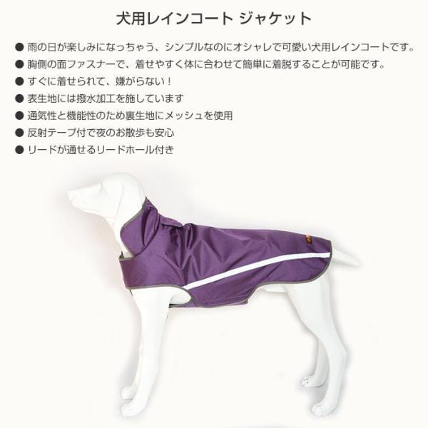 犬用レインコート ジャケット レインウェア マジックテープ 反射板 アウトドア 小型犬〜中型犬向け ペット用品 ◇CHI-VC-DRAIN|chic|06