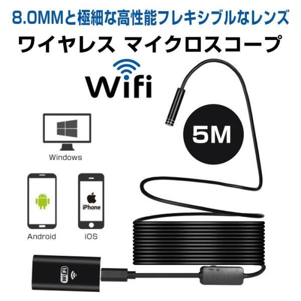 WiFi ワイヤレス マイクロスコープ 5M エンドスコープ HD USB 内視鏡 防水IP67 検査カメラ 200万画素 高解像度 Windows iOS Android PC ◇CHI-YPC99-5M chic