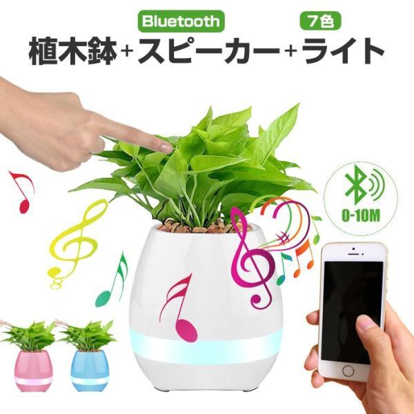 鉢植え兼用 Bluetoothスピーカー 音楽植木鉢 鉢植えライト 植物ランプ ピアノプレイ USB充電式 ◇CHI-KG-TOKQI|chic