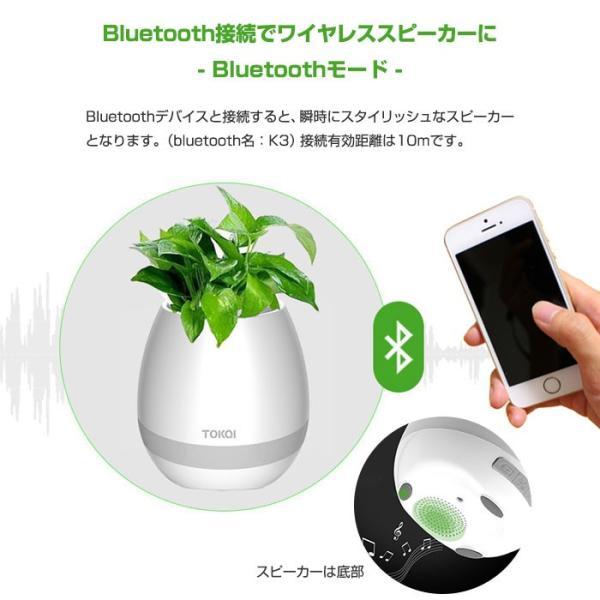鉢植え兼用 Bluetoothスピーカー 音楽植木鉢 鉢植えライト 植物ランプ ピアノプレイ USB充電式 ◇CHI-KG-TOKQI|chic|02
