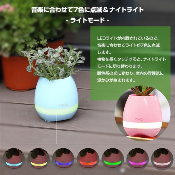 鉢植え兼用 Bluetoothスピーカー 音楽植木鉢 鉢植えライト 植物ランプ ピアノプレイ USB充電式 ◇CHI-KG-TOKQI|chic|04
