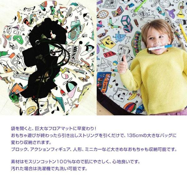 おもちゃ収納袋 ベビープレイマット 直径135cm キッズアクティビティマット らくらく片付け レゴ収納 お絵かき ◇RIM-DRAW-POUCH chic 02