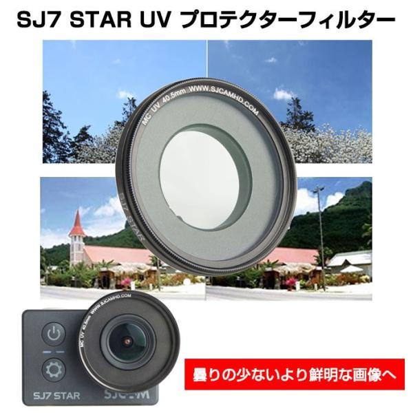 SJCAM SJ7 STAR用 UVプロテクターフィルター UV Filter キャップ レンズ 保護 直径40.5mm 公式 正規代理店取扱品   ゆうパケットで送料無料 ◇CHI-SJ7-UV|chic