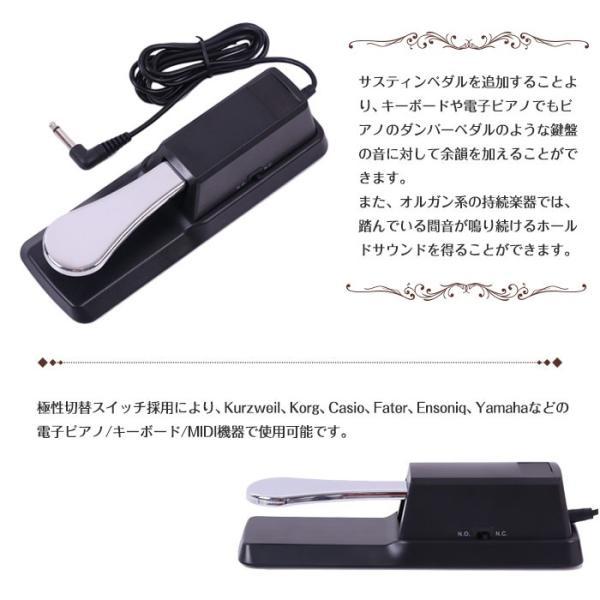 ピアノペダル ダンパーペダル ヤマハ カシオ などの 電子キーボード 電子ピアノ MIDI機器に サスティンフットペダル 極性切替スイッチ◇CHI-EP-PEDAL01|chic|02