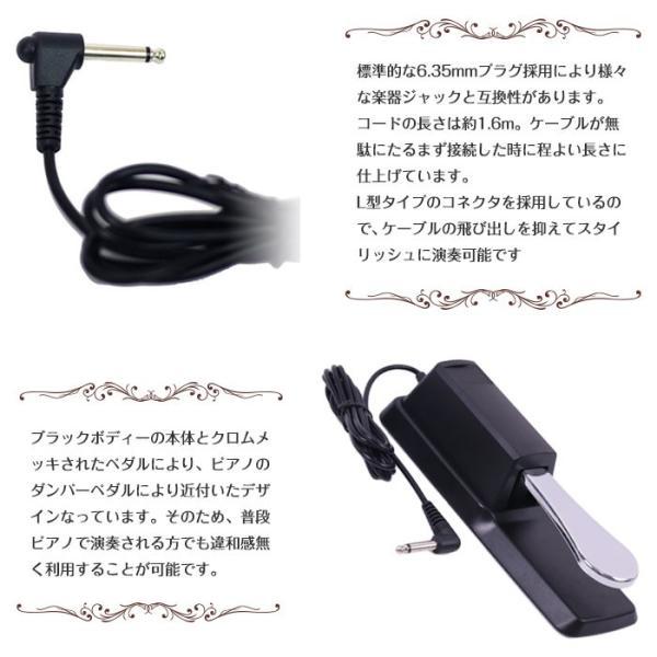 ピアノペダル ダンパーペダル ヤマハ カシオ などの 電子キーボード 電子ピアノ MIDI機器に サスティンフットペダル 極性切替スイッチ◇CHI-EP-PEDAL01|chic|03