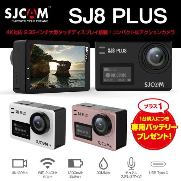 激安セール♪ SJCAM SJ8 Plus アクションカメラ スポーツカメラ 正規品 4K 30fps 防水 WiFi 2.33インチ ワイド液晶 レビューを書いて予備バッテリープレゼント♪ chic