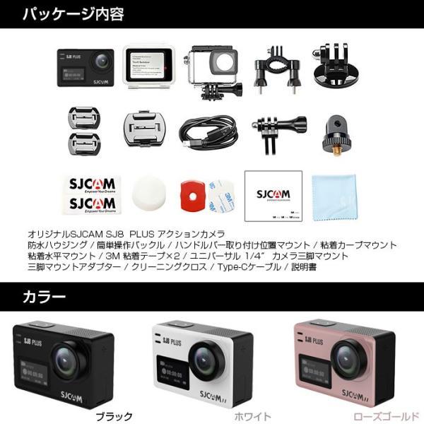 激安セール♪ SJCAM SJ8 Plus アクションカメラ スポーツカメラ 正規品 4K 30fps 防水 WiFi 2.33インチ ワイド液晶 レビューを書いて予備バッテリープレゼント♪ chic 06