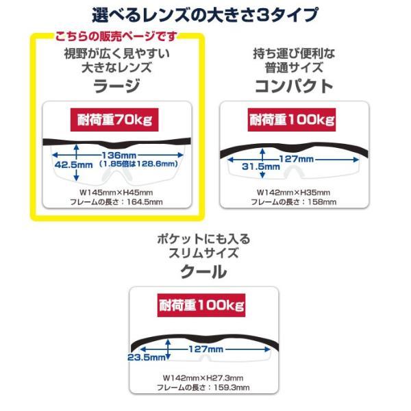 新フレーム(改良版) ハズキルーペ ラージ 正規品 Hazuki 1.85倍 1.6倍 1.32倍 クリアレンズ カラーレンズ 新色 ニューパープル ブラウン 送料無料 ポイント2倍♪|chic|02
