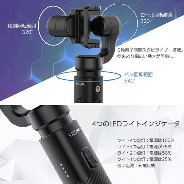 SJCAM GIMBAL2 3軸 手持ち ハンドヘルド ジンバル2 アクションカメラ スタビライザー 手振れ減 自撮り 正規品 SJ6 SJ7 SJ8 対応 アクセサリ ◇CHI-SJ-GIMBAL2|chic|02