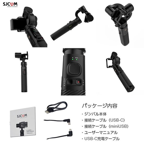 SJCAM GIMBAL2 3軸 手持ち ハンドヘルド ジンバル2 アクションカメラ スタビライザー 手振れ減 自撮り 正規品 SJ6 SJ7 SJ8 対応 アクセサリ ◇CHI-SJ-GIMBAL2|chic|05