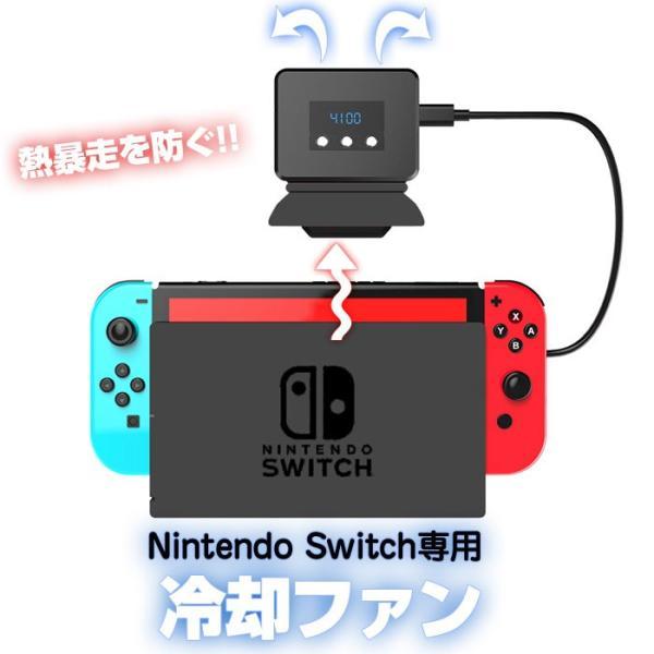 任天堂Switch用冷却ファンハイパワー冷却クーラー排熱装置冷却器ドック取付USB給電式熱対策Nintendoニンテンドースイッ