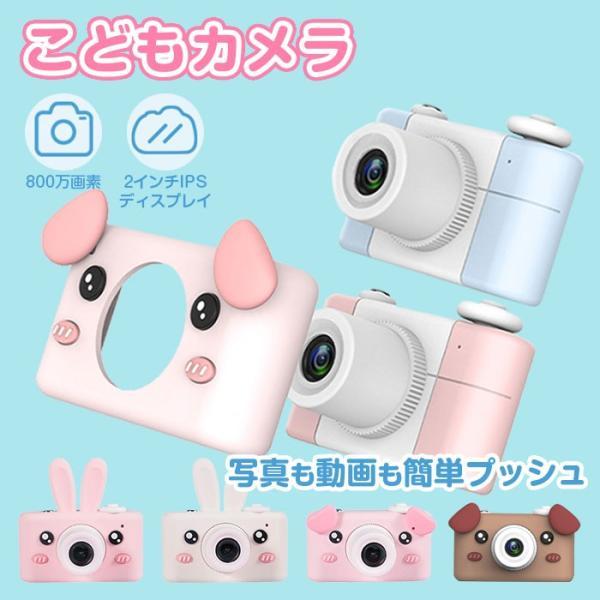 子供用 デジタルカメラ キッズ こどもカメラ 800万画素 写真撮影 動画撮影 ビデオ録画 2インチ かわいい アニマル 保護カバー付き CHI-D3-PLUS ポイント2倍♪