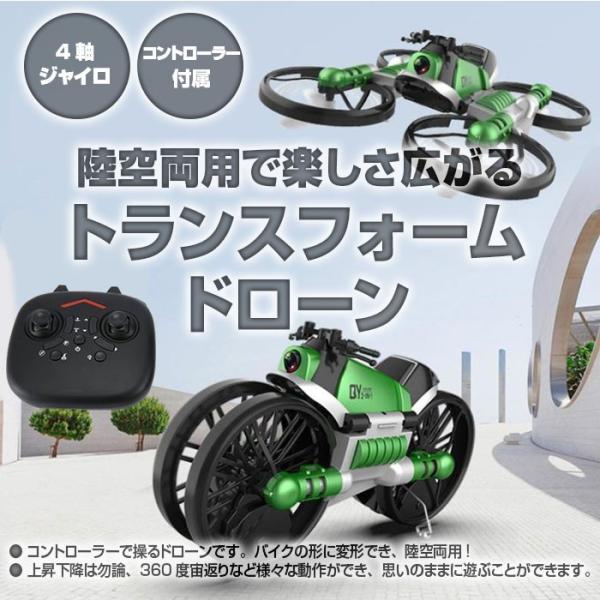 トランスフォームドローン コントローラー付き 陸空両用 バイクの形にもなる トイドローン リモートコントロール 14歳以上 ◇CHI-QY66-D08-B|chic