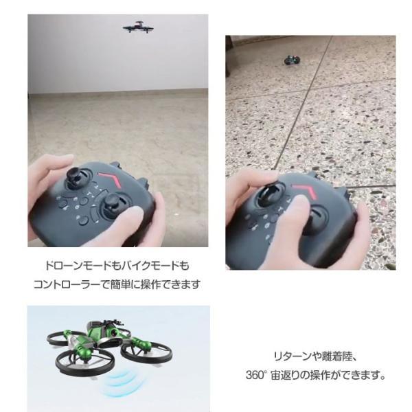 トランスフォームドローン コントローラー付き 陸空両用 バイクの形にもなる トイドローン リモートコントロール 14歳以上 ◇CHI-QY66-D08-B|chic|03