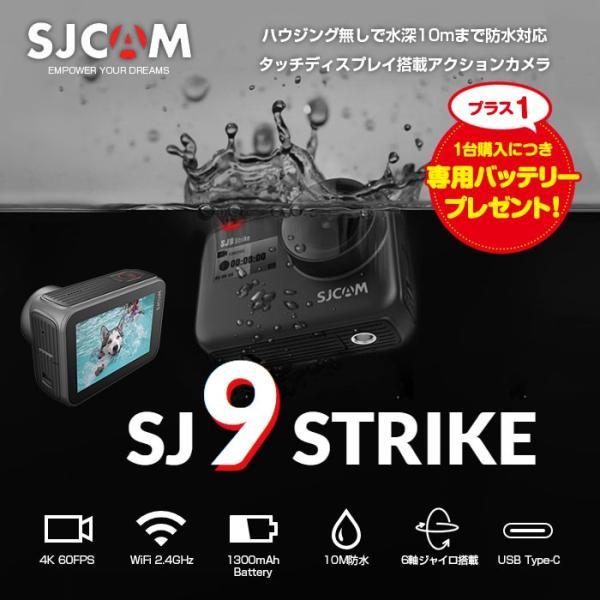 【新型】SJCAM SJ9 Strike アクションカメラ 10M防水 4K60FPS 8倍ズーム WiFi ワイヤレス充電 GoPro をお考えの方に 予備バッテリープレゼント ポイント5倍♪|chic