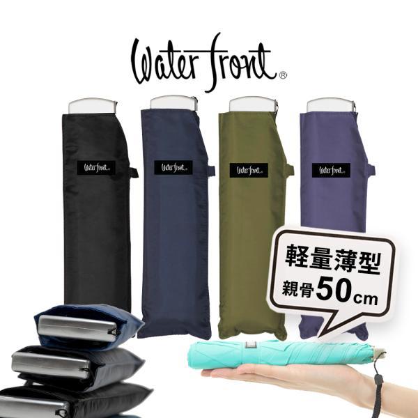ウォーターフロントWaterfrontポケフラット50Dカラー無地シルバー手元折りたたみ傘軽量男性女性学生子供雨傘全5色親骨50
