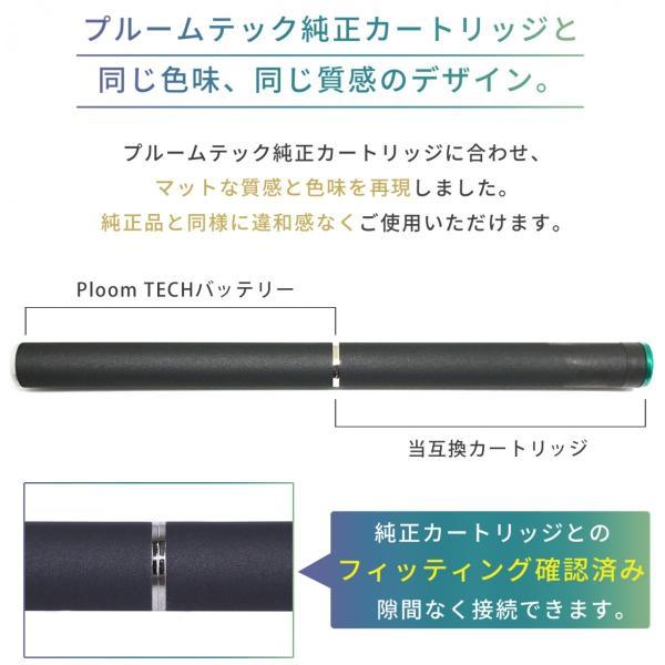 プルームテック カートリッジ 互換 5本 無味 無臭 リキッド 入り 再生 アトマイザー VG PG たばこ タバコ カプセル マウスピース VAPE|chichiri|03