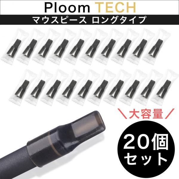 プルームテック マウスピース 20個入り ブラック たばこ カプセル カートリッジ VAPE 510 規格 ドリップチップ 装着可能|chichiri