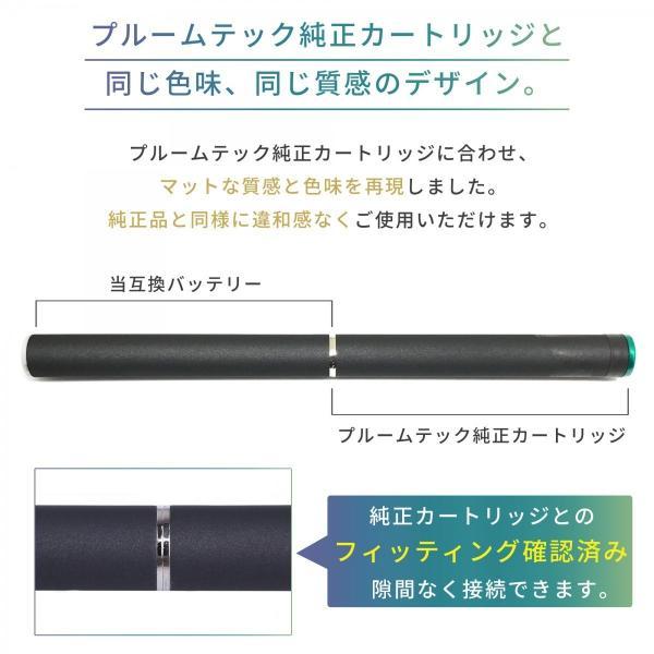プルームテック 互換 50パフ お知らせ 機能付き バッテリー L字 充電器 セット たばこ タバコ カプセル 交換サイン 搭載  電子タバコ|chichiri|04