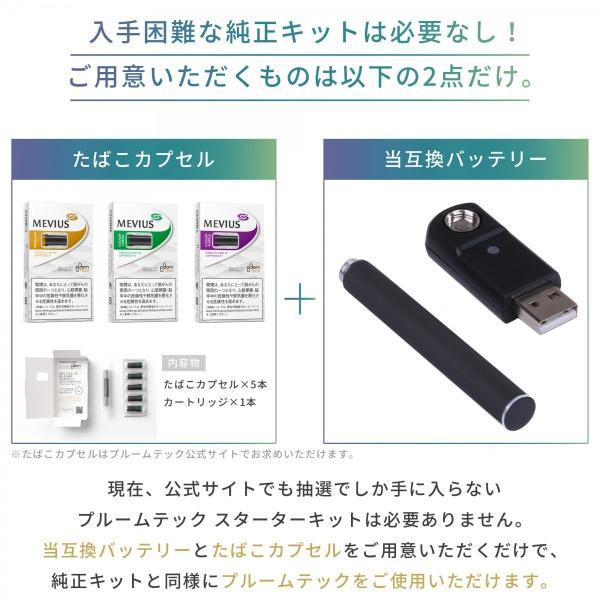 プルームテック 互換 50パフ お知らせ 機能付き バッテリー L字 充電器 セット たばこ タバコ カプセル 交換サイン 搭載  電子タバコ|chichiri|05