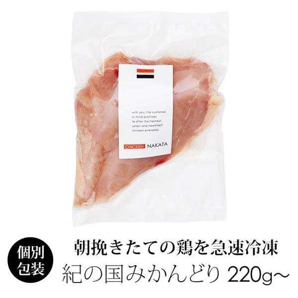 鶏肉 国産 紀州うめどり むね肉(ムネ肉) 220〜250g (冷凍) 【紀の国みかん鶏での代用出荷】