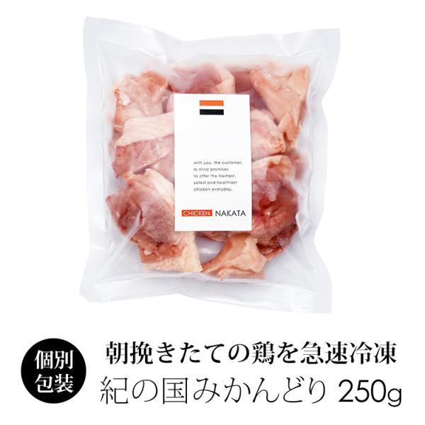 鶏肉 紀州うめどり もも肉 ぶつ切り(切り身) 250g 国産 冷凍 【紀の国みかん鶏での代用出荷】