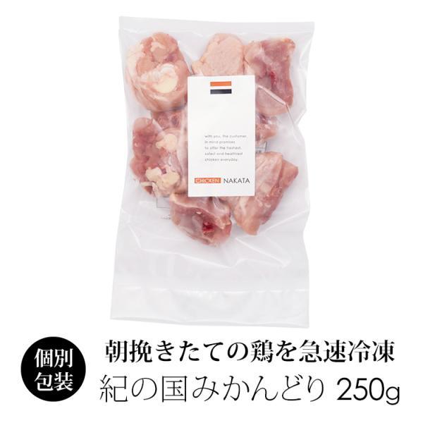 鶏肉 紀州うめどり 骨付きもも肉 ぶつ切り カット 250g 国産 骨付き鶏肉 (冷凍) 【紀の国みかん鶏での代用出荷】