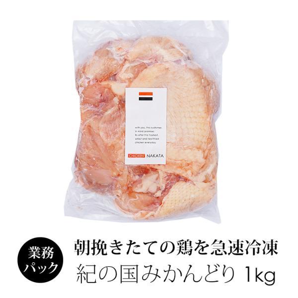 鶏肉 紀州うめどり もも肉 1kg 業務用 国産 (冷凍) 【紀の国みかん鶏での代用出荷】