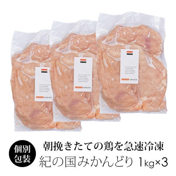 わけあり 鶏肉 国産 紀州うめどり むね肉 3kg 業務用 【紀の国みかん鶏での代用出荷】