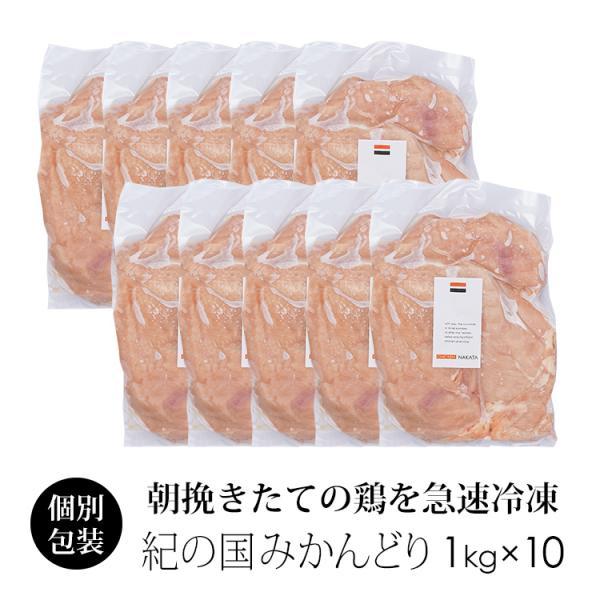 訳アリ 鶏肉 国産 紀州うめどり むね肉 10kg 業務用 【紀の国みかん鶏での代用出荷】
