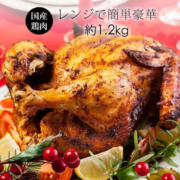 丸鳥 ローストチキン 1羽 約1.2kg 国産 鶏肉 丸ごと 【紀の国みかん鶏での代用出荷】