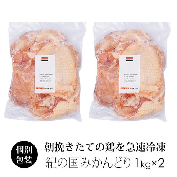 鶏肉 紀州うめどり もも肉 2kg 業務用 国産 (冷凍) 【紀の国みかん鶏での代用出荷】