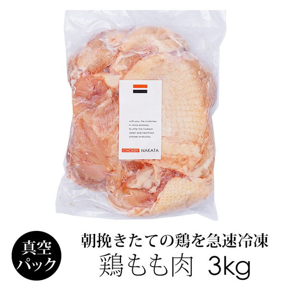 鶏肉 紀州うめどり もも肉 3kg 業務用 国産 (冷凍) 【紀の国みかん鶏での代用出荷】