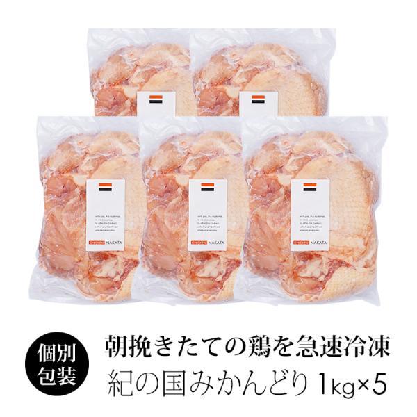 鶏肉 紀州うめどり もも肉 5kg 業務用 国産 (冷凍) 【紀の国みかん鶏での代用出荷】